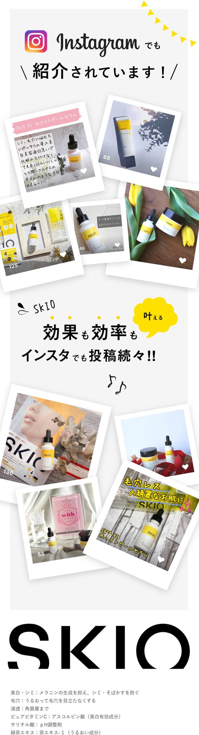 SKIO(スキオ),インスタグラム,人気